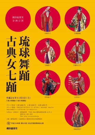 「琉球舞踊 古典女七踊」
